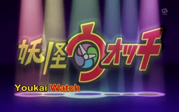 Yo-kai Watch Episode 10