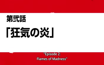 Fire Force Season 2 Episode 2