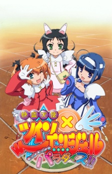 Watch Kaitou Tenshi Twin Angel: Kyun Kyun☆Tokimeki Paradise!!