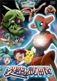 Watch Pokemon Advanced Generation: Rekkuu no Houmonsha Deoxys