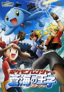 Watch Pokemon Advanced Generation: Pokemon Ranger to Umi no Ouji Manaphy