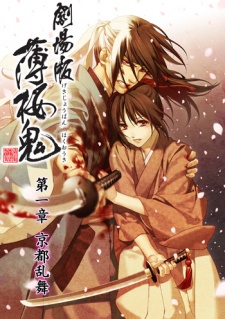 Hakuoki ~Demon of the Fleeting Blossom~ Wild Dance of Kyoto
