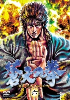 Watch Souten no Ken