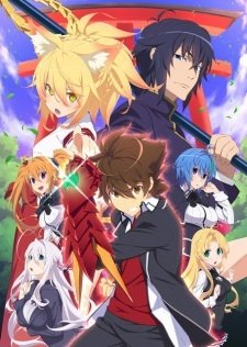 Watch High School DxD Hero: Taiikukan-ura no Holy