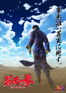 Fist of the Blue Sky: Regenesis 2nd Season