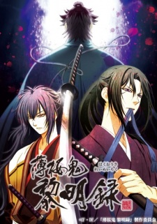 Hakuoki ~Demon of the Fleeting Blossom~ Dawn of the Shinsengumi